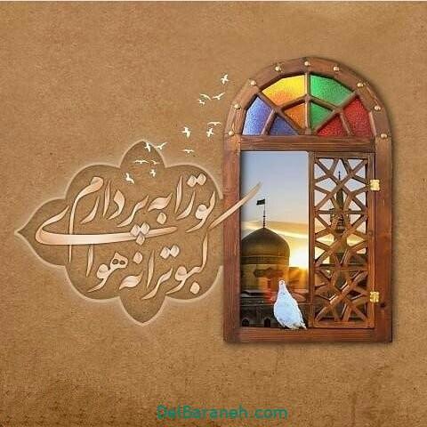 عکس نوشته امام رضا (۳۵)