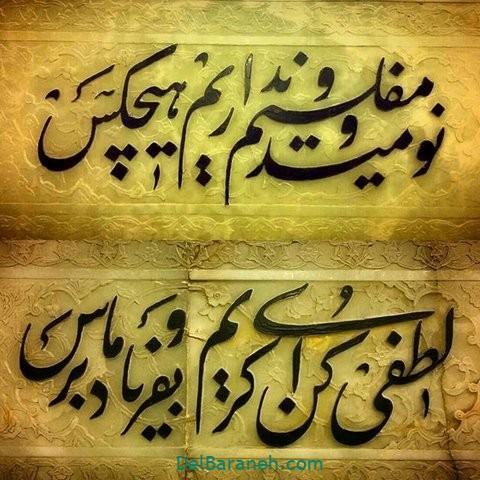 عکس نوشته امام رضا (۳۷)