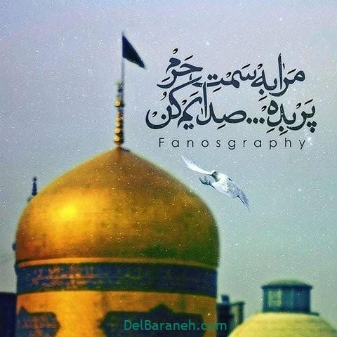 عکس نوشته امام رضا (۳۸)