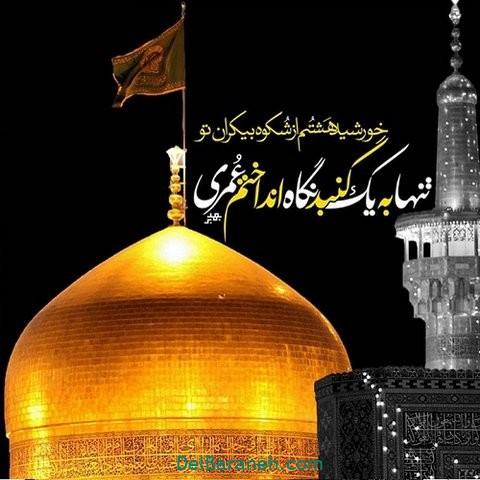 عکس نوشته امام رضا (۴۴)
