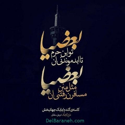 عکس مشهدالرضا پروفایل