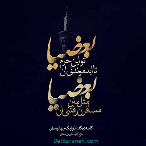عکس نوشته امام رضا (۵)