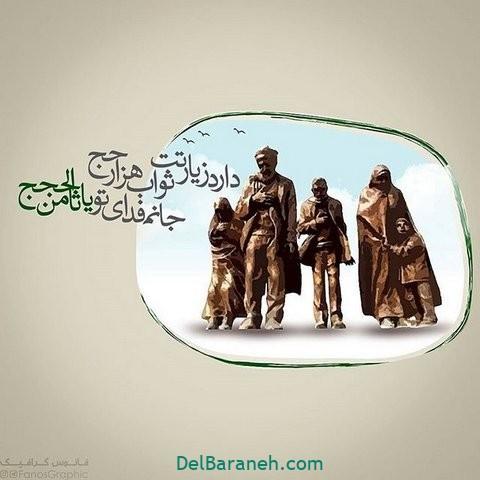 عکس نوشته امام رضا (۷)