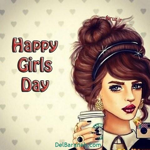 عکس نوشته روز دختر (۶)