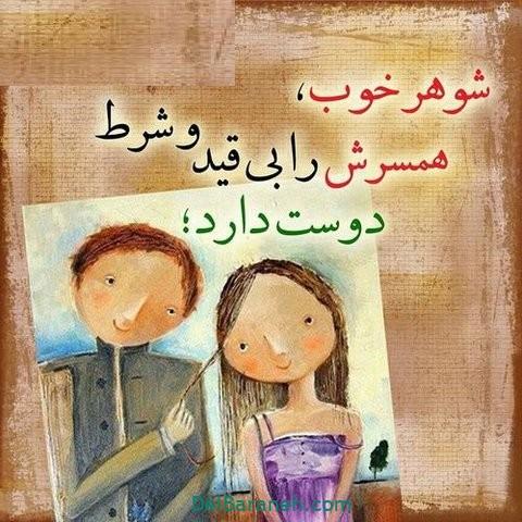 عکس نوشته عاشقانه همسر (۱)
