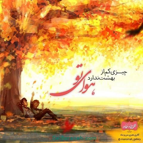 عکس عاشقانه پاییز (۲۰)
