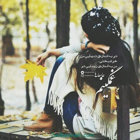 عکس عاشقانه پاییز (۵)