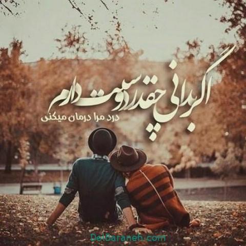 عکس نوشته عاشقانه پاییزی (۶)