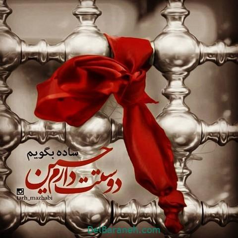 پروفایل محرم حسینی