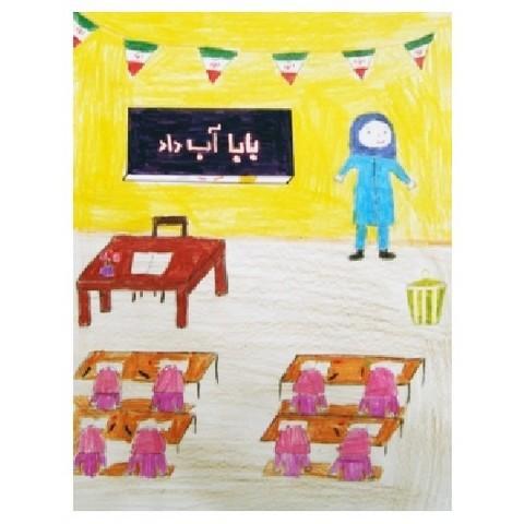 نقاشی اول مهر کودکان (۱۱)