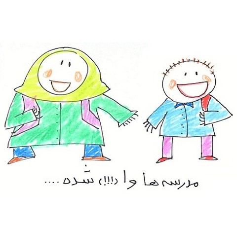 نقاشی اول مهر کودکان (۱۲)