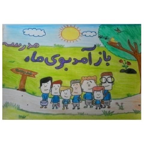 نقاشی اول مهر کودکان (۹)