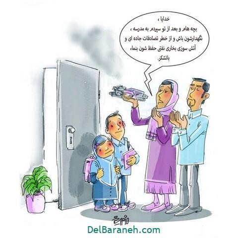 کاریکاتور اول مهر (۳)