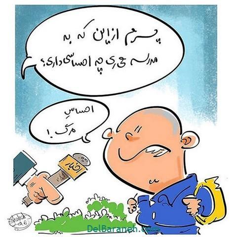 کاریکاتور اول مهر (۵)