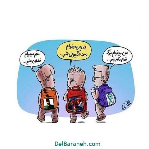 کاریکاتور اول مهر (۸)