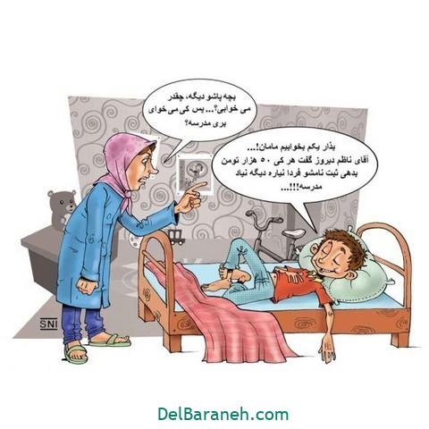 کاریکاتور اول مهر (۹)