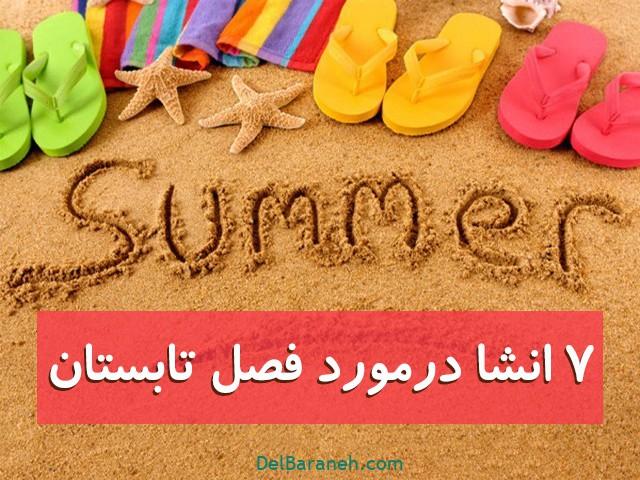 انشا در مورد برای تابستان خود چه برنامه ای دارید