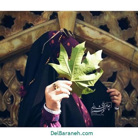عکس دختر چادری (۳۱)
