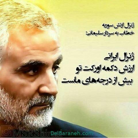 عکس نوشته سردار سلیمانی (۱۵)