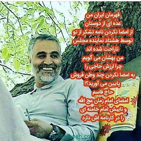 عکس نوشته سردار سلیمانی (۱۸)