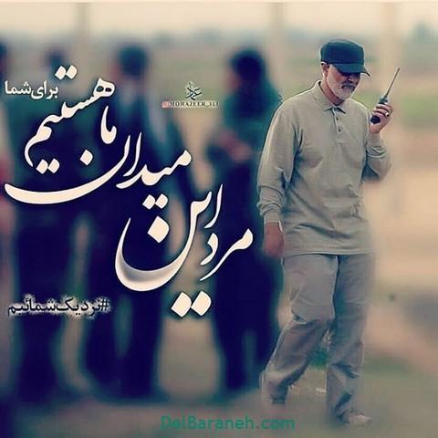 عکس نوشته سردار سلیمانی (۲۴)