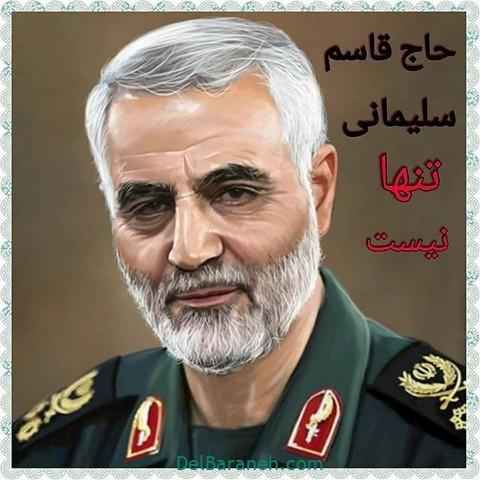 عکس نوشته سردار سلیمانی (۲۵)