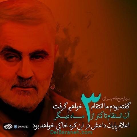 عکس نوشته سردار سلیمانی (۳)