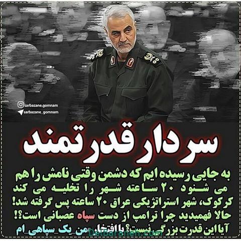 عکس نوشته سردار سلیمانی (۴)