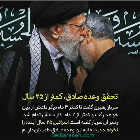 عکس نوشته سردار سلیمانی (۵)