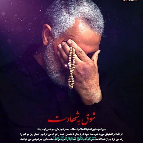 عکس نوشته سردار سلیمانی (۸)