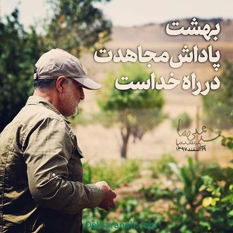 عکس پروفایل سردار قاسم سلیمانی (۱۸)