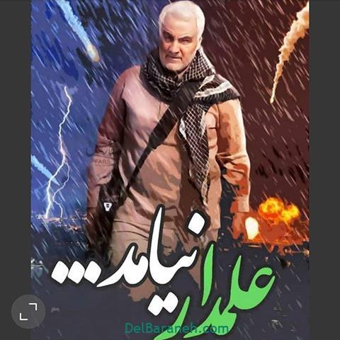 عکس پروفایل سردار قاسم سلیمانی (۴)