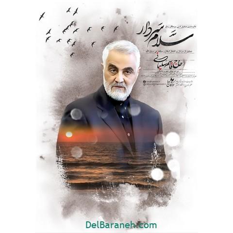 نقاشی سردار سلیمانی (۶)