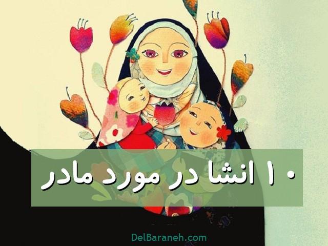 انشا-درباره-مادر-۰