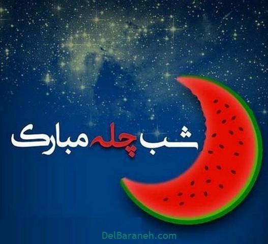 انشا شب یلدا (۴)