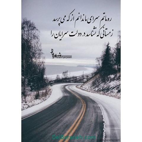 عاشقانه زمستانی 12 - متن زمستانی عاشقانه | 110 متن زیبا برفی و زمستانی جذاب و باکلاس