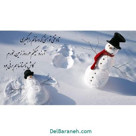 عاشقانه زمستانی 16 - متن زمستانی عاشقانه | 110 متن زیبا برفی و زمستانی جذاب و باکلاس