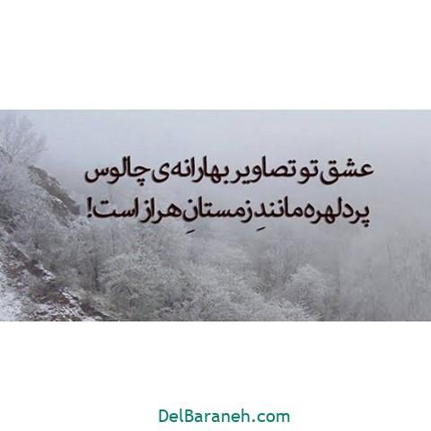 عاشقانه زمستانی 18 - متن زمستانی عاشقانه | 110 متن زیبا برفی و زمستانی جذاب و باکلاس