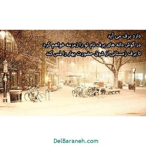 ادبی زمستانی 11 - متن زمستانی عاشقانه | 110 متن زیبا برفی و زمستانی جذاب و باکلاس