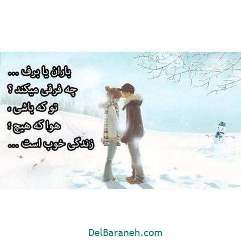 ادبی زمستانی 12 - متن زمستانی عاشقانه | 110 متن زیبا برفی و زمستانی جذاب و باکلاس