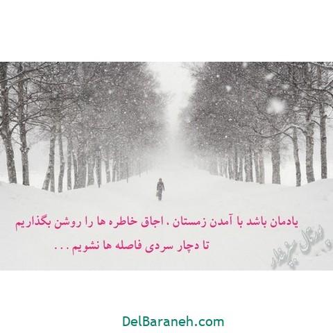 ادبی زمستانی 13 - متن زمستانی عاشقانه | 110 متن زیبا برفی و زمستانی جذاب و باکلاس