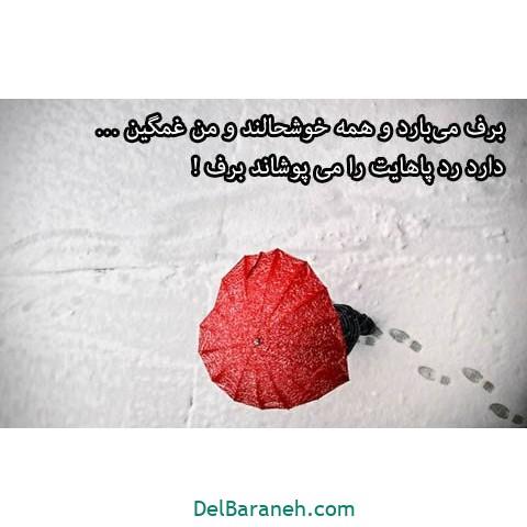 ادبی زمستانی 14 - متن زمستانی عاشقانه | 110 متن زیبا برفی و زمستانی جذاب و باکلاس