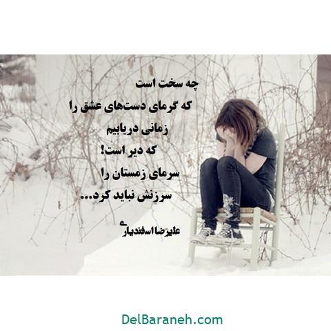 ادبی زمستانی 15 - متن زمستانی عاشقانه | 110 متن زیبا برفی و زمستانی جذاب و باکلاس