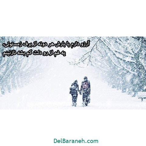 ادبی زمستانی 5 - متن زمستانی عاشقانه | 110 متن زیبا برفی و زمستانی جذاب و باکلاس