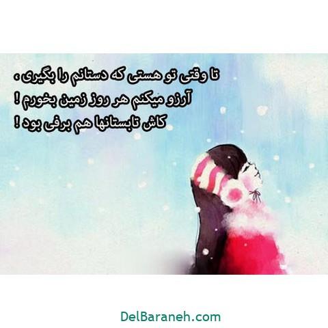 ادبی زمستانی 6 - متن زمستانی عاشقانه | 110 متن زیبا برفی و زمستانی جذاب و باکلاس