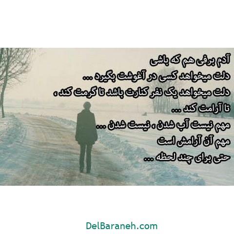 ادبی زمستانی 7 - متن زمستانی عاشقانه | 110 متن زیبا برفی و زمستانی جذاب و باکلاس