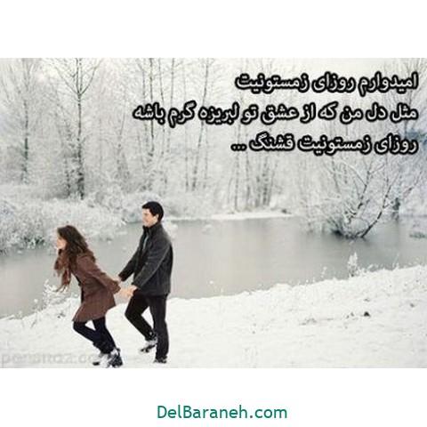 ادبی زمستانی 9 - متن زمستانی عاشقانه | 110 متن زیبا برفی و زمستانی جذاب و باکلاس