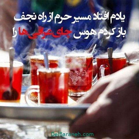 تصویر چای اربعین
