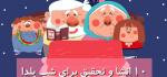 انشا شب یلدا | ۱۰ انشا ادبی و کودکانه در مورد شب یلدا (فارسی/ انگلیسی)