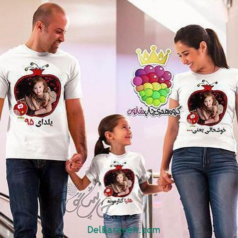 ست خانوادگی یلدا (۱)